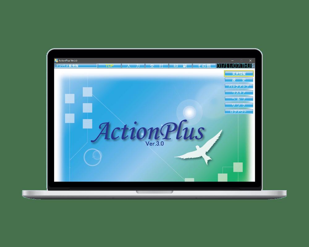 ActionPlus柔整ver